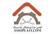 محصولات فروشگاه البرز مخزن عضو انجمن صنایع همگن پلاستیک