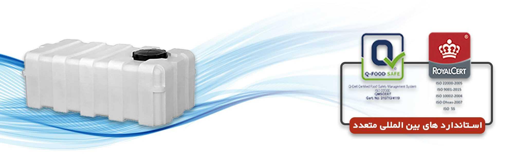 محصولات فروشگاه البرز مخزن دارای استانداردهای بین المللی متعدد