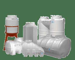 انواع مخزن آب پلاستیکی