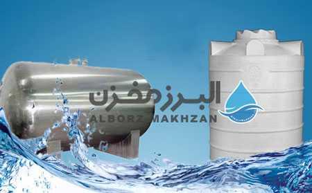 مخزن آب پلاستیکی یا فلزی