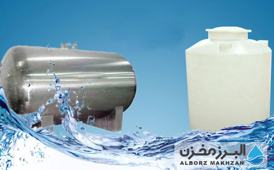 جنس مخزن آب