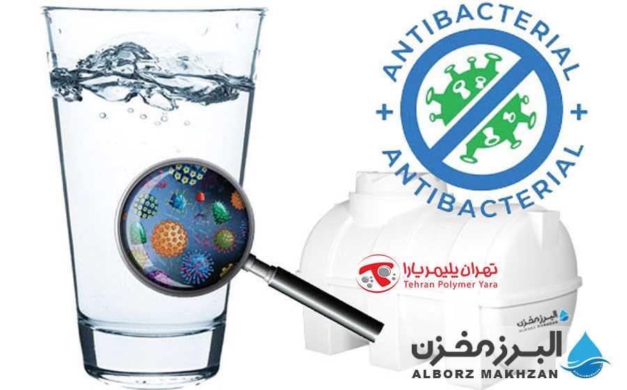 مخزن آب آنتی باکتریال